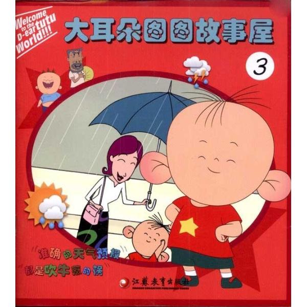 图书 动漫与绘本 卡通画 > 大耳朵图图故事屋3  已售:  本 评分