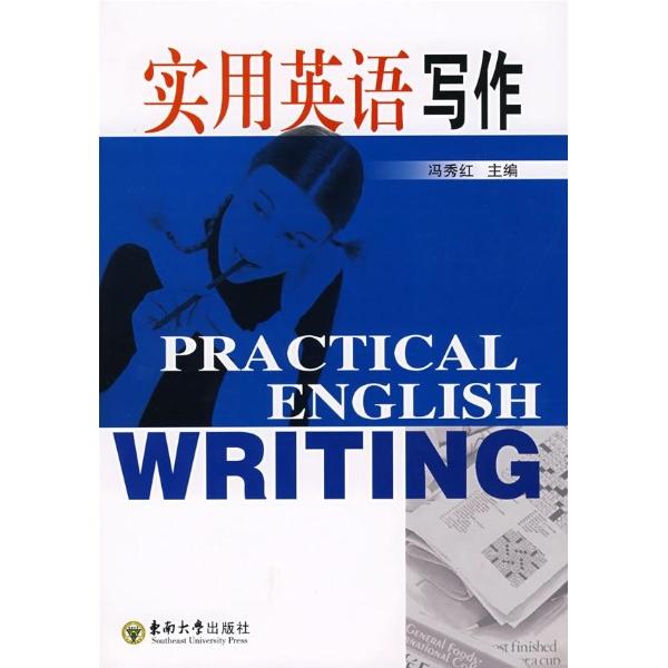 实用英语写作-冯秀红-普及性英语学习-文轩网