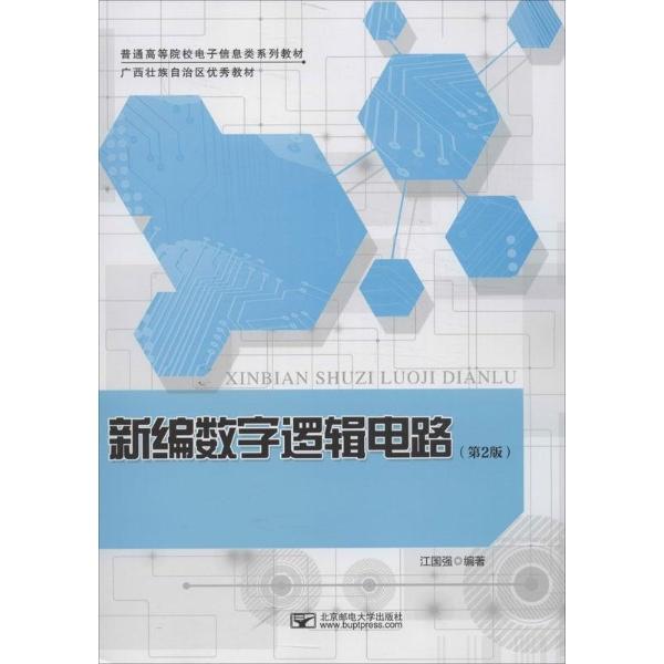 普通高等院校电子信息类系列教材:新编数字逻辑电路(第2版)