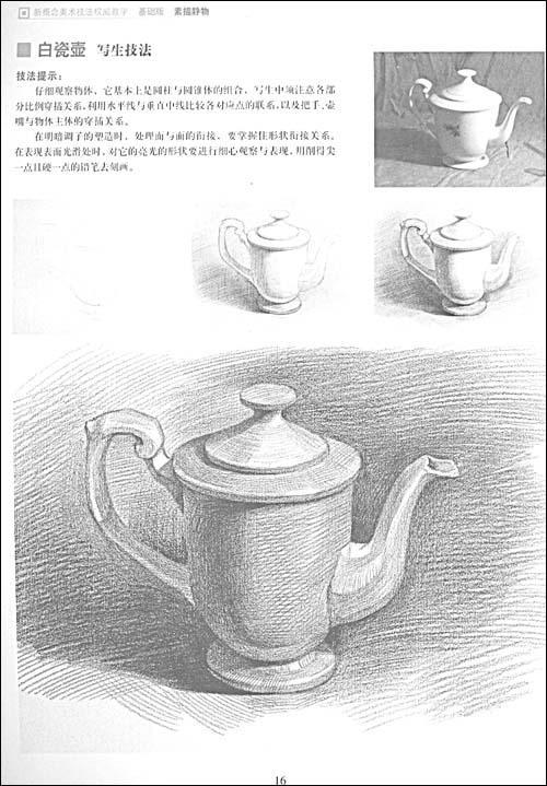 器皿组合作画步骤   大白菜作画步骤    (500x712); 素描静物 [平装