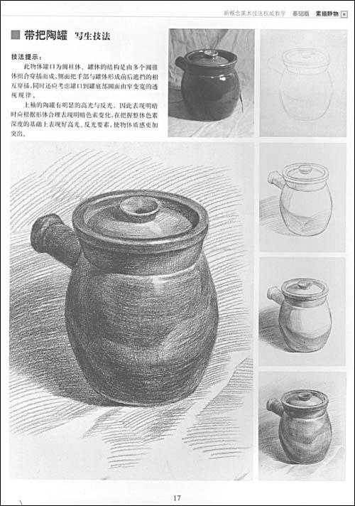 素描画陶罐步骤图