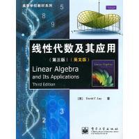 线性代数及其应用(英文版)(第3版)