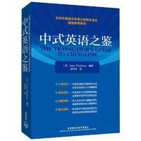 中式英语之鉴:英文