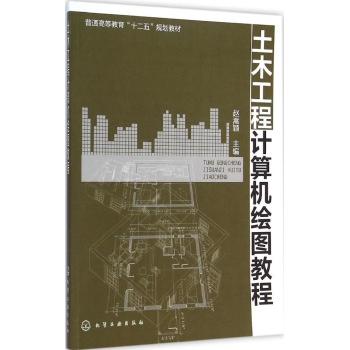 土木工程计算机绘图教程-赵嵩颖