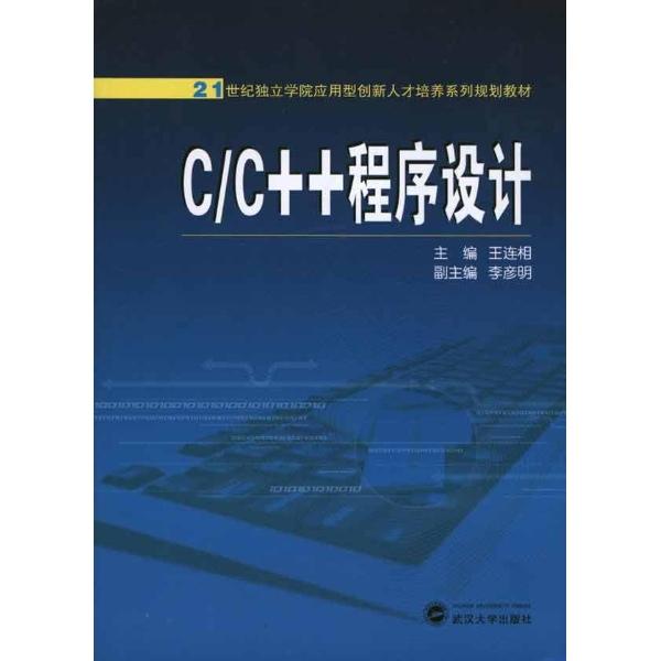 商品货价管理基于C++数据结构程序设计