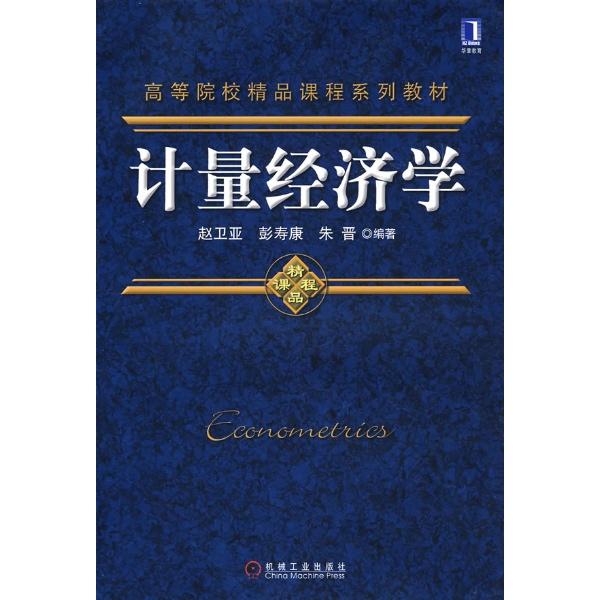 计量经济学-赵卫亚,彭寿康