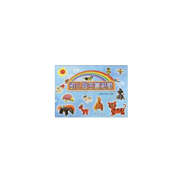 幼儿园主题泥塑-杨锦梅-图书-文轩网