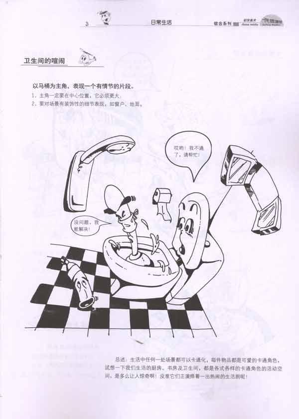 (综合系列)卡通漫画/初学美术(修订本)