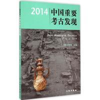 2014中国重要考古发现