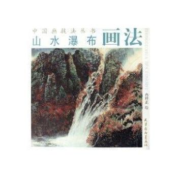 山水瀑布画法