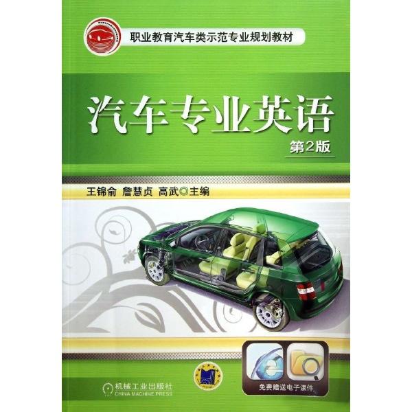汽车专业英语-王锦俞 詹慧贞