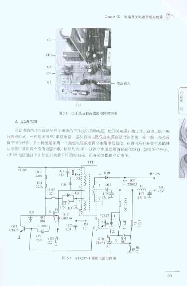 3显示器开关电源电路检修