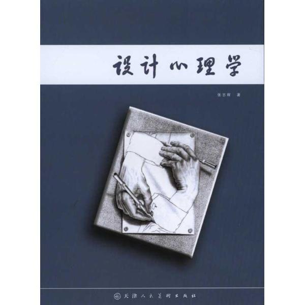 设计心理学-张志辉 -图书-文轩网