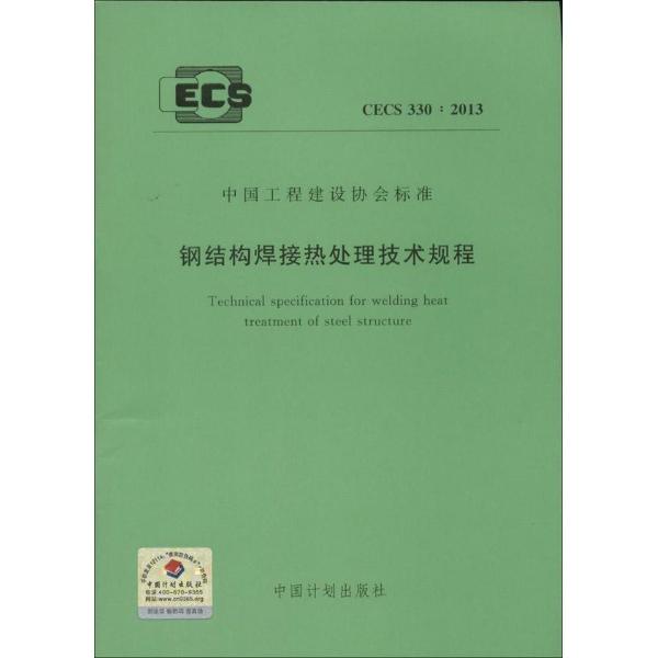 钢结构焊接热处理技术规程-中国计划出版社-科技