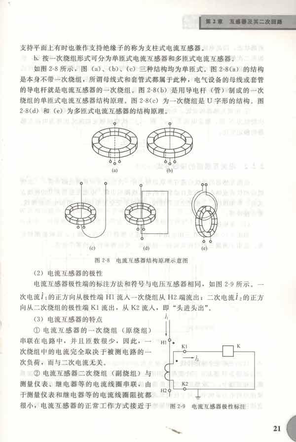 《发电厂及变电站的二次回路与故障》()【简介|评价