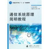 通信系统原理简明教程