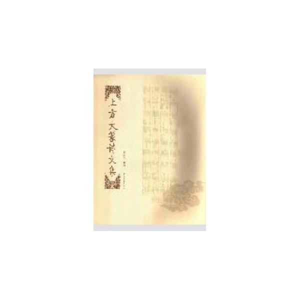 古风封面手绘文集
