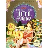影响孩子一生的101个经典神话(黄金畅销版 最美珍藏)红宝石卷