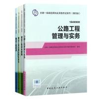 2015一级建造师考试教材公路工程专业套装4册(公路工程管理与实务+建设工程经济+项目管理+法规及相关知识)