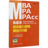 陈慕泽管理类联考(MBA/MPA/MPACC等)综合能力逻辑精选450题(2018)