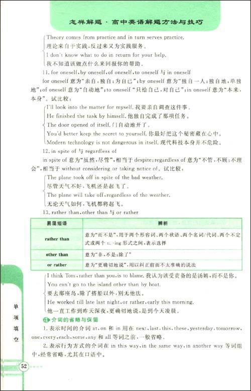 怎样解题:高中英语解题方法与技巧(第9次修订版)