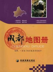 湖北省地图册 书籍 商城 正版 文轩网 中国行政区划图 百