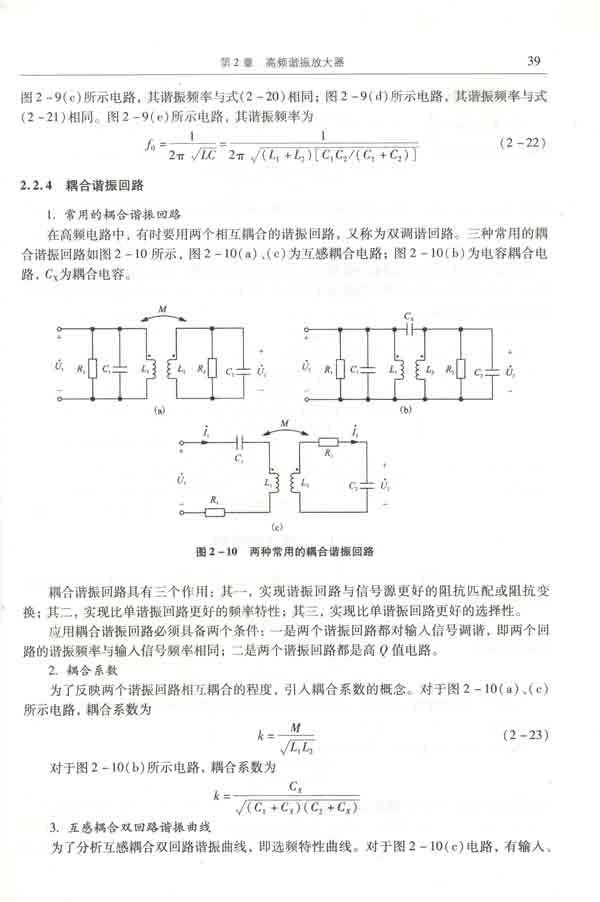 3.3电容三点式振荡电路 4.3.4振荡器的稳定性 4.3.