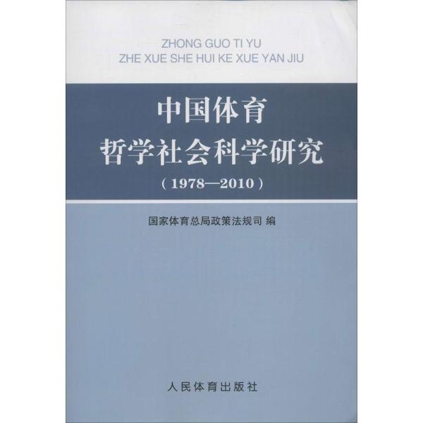 中国体育哲学社会科学研究