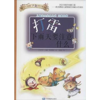 儿童安全绘本丛书·灾难自救篇:打雷下雨天要注意什么