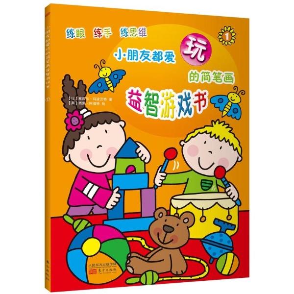小朋友都爱玩的简笔画益智游戏书-(比)马波汉特-少儿