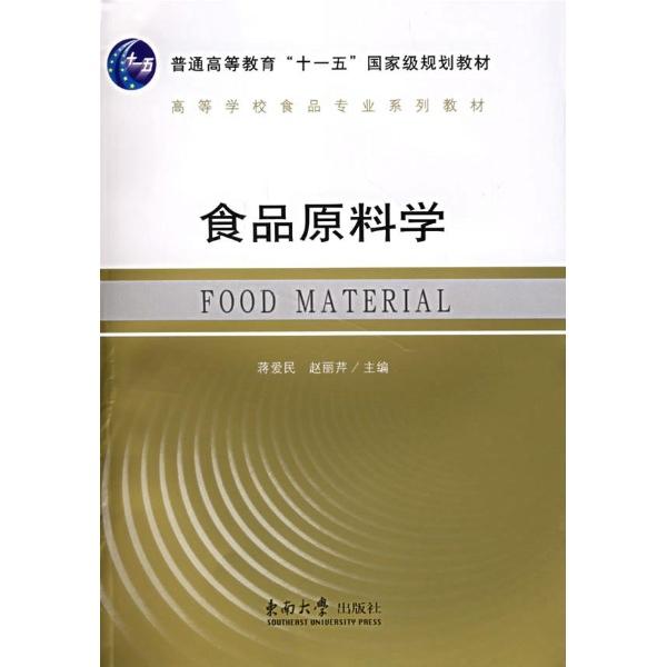 1粮油食品原料的籽粒结构与化学成分