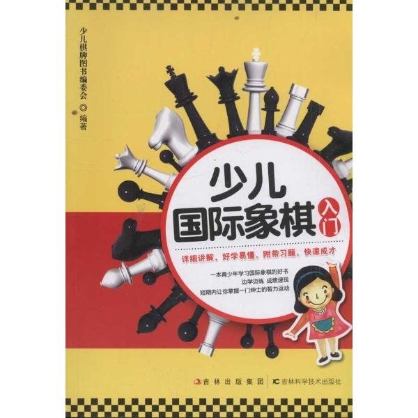 少儿国际象棋入门-少儿棋牌图书编委会-文体活动图片