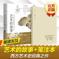 """艺术的故事 (附赠艺术的故事新版笺注)全2册 被誉为""""西方艺术史的圣经"""" 贡布里希爵士新万博官网manbetx大众艺术阅读精品图书"""