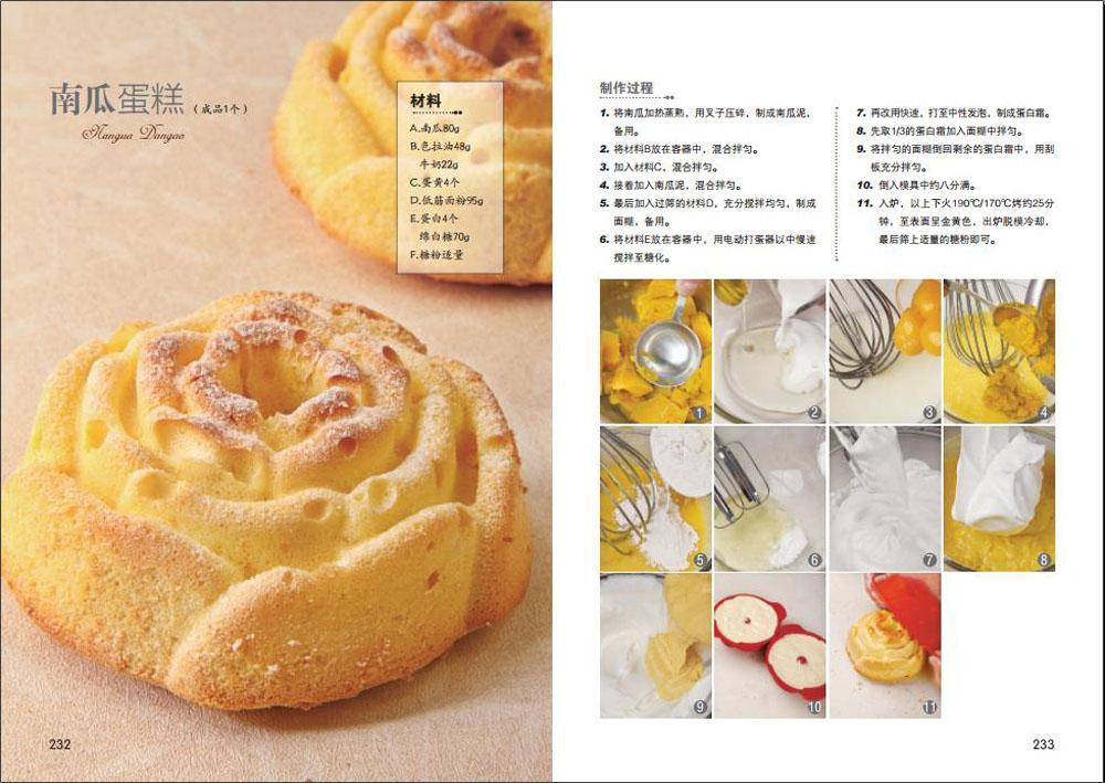 蛋糕烘焙新食典-王森 主编-图书-文轩网