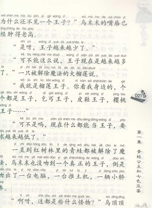 公主的传说葫芦丝曲谱