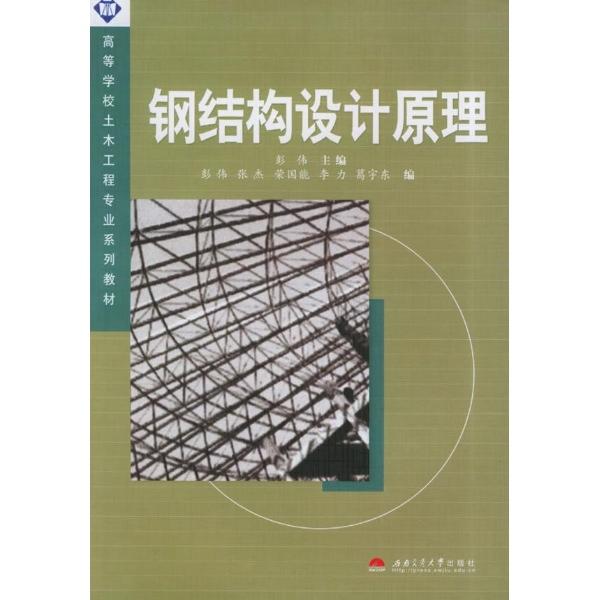 钢结构设计原理--大学-文轩网