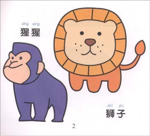 宝宝爱画画-美丽动物 少儿 书籍