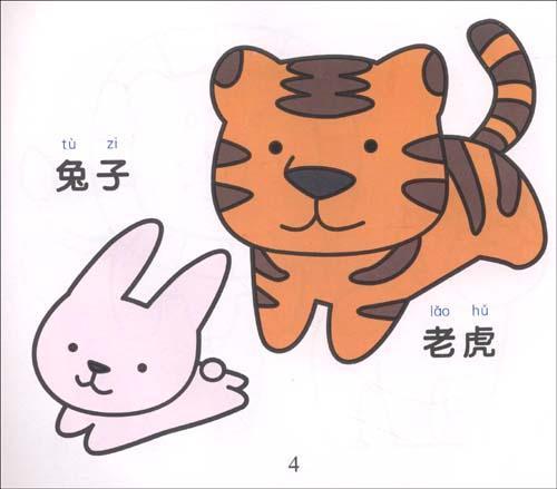 好看的动物矢量图