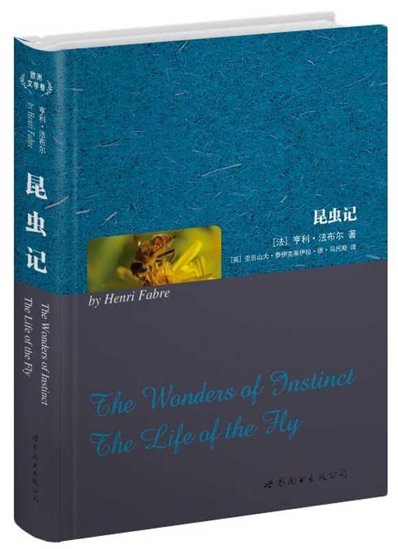 昆虫记 内容介绍 世界文学名著表现了作者描