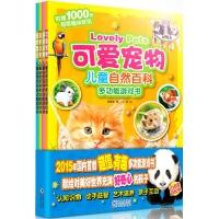 儿童自然百科多功能游戏书