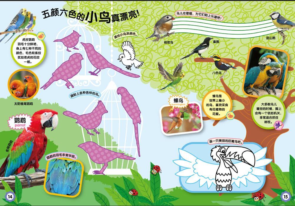简笔画,涂颜色,玩贴纸……带孩子轻松走近自然