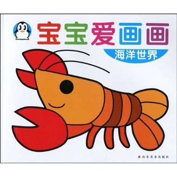 宝宝爱画画-海洋世界
