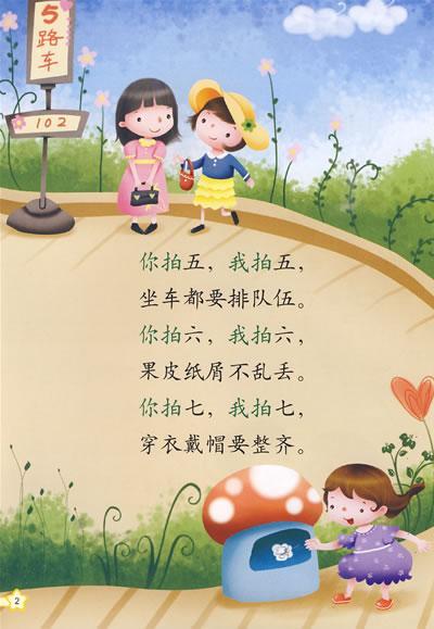 开心字宝宝(7)--科普/百科-文轩网