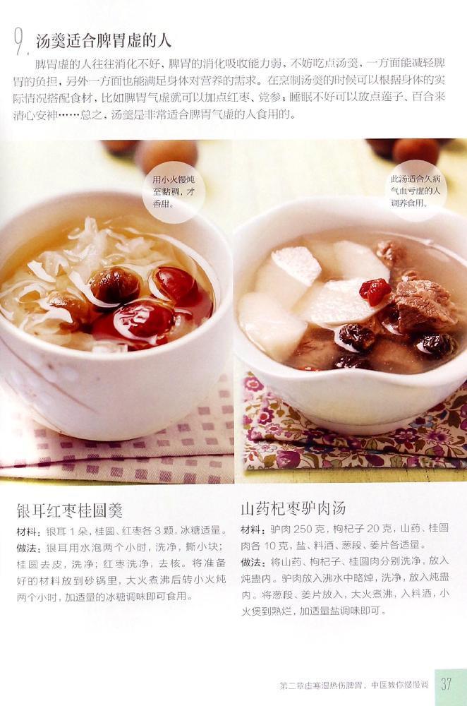 3.白扁豆可化湿消肿