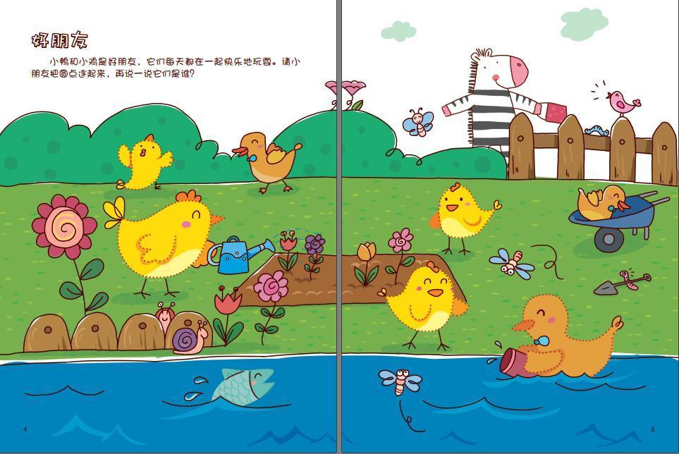 快乐认知可擦写益智游戏书(可爱的动物)