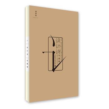 设计诗 《蚁呓》设计者朱赢椿自作诗集 收录数十首以视觉画面传达构成,只有设计师才能完成的新感觉诗歌