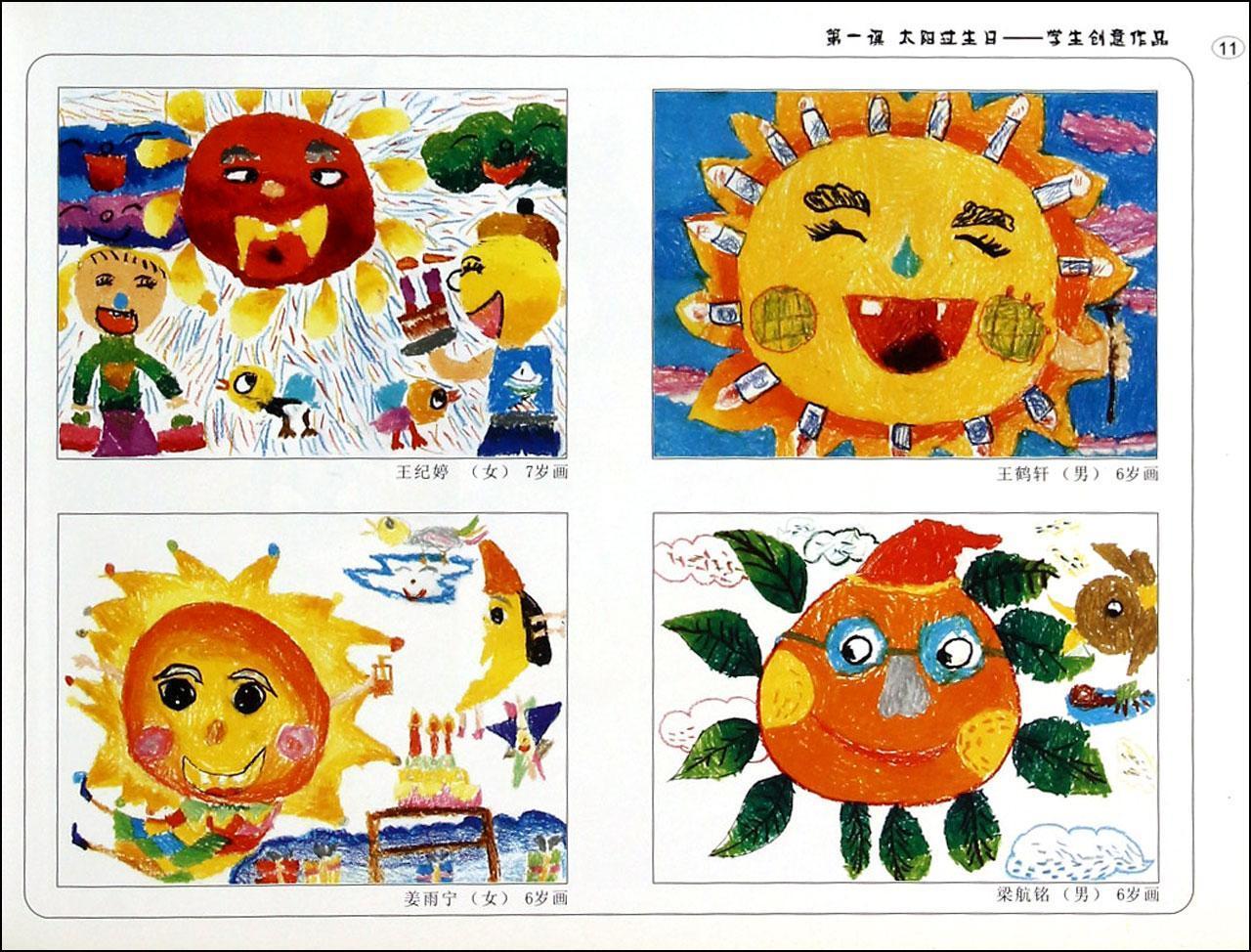 儿童绘画时,要用眼睛观察,动脑思考,用手表现.