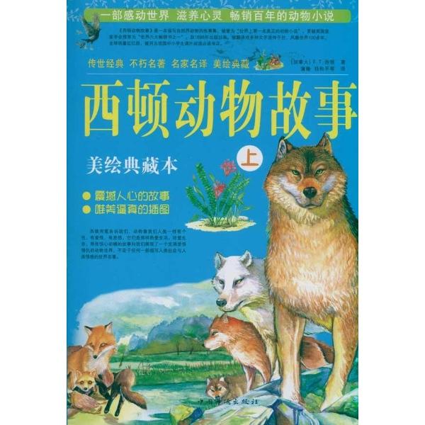 西顿动物故事(上下)-e.t.西顿