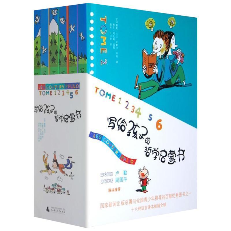 写给孩子的哲学启蒙书(精装6卷本)