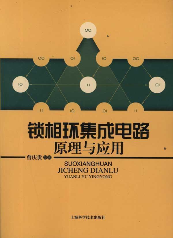 锁相环集成电路/原理和应用,微电子学,集成电路(ic)